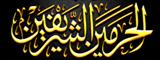 نقل الصلوات الجهرية من الحرمين الشريفين عدد مرات النقر : 17,283 عدد  مرات الظهور : 1,348,407